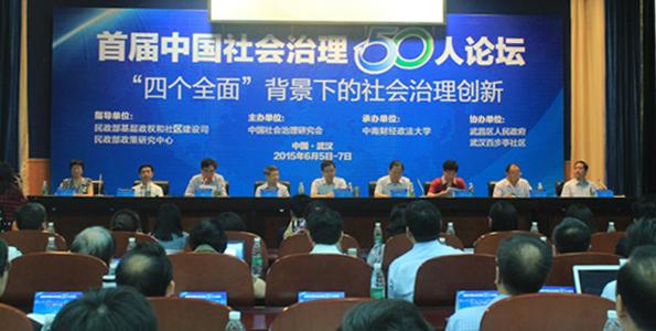 """首届""""中国社会治理50人论坛""""在汉召开"""