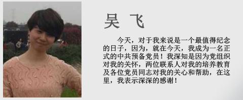 吴飞:入党感言