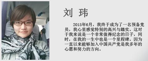 刘玮:入党感言