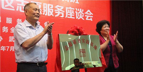 中国志愿服务联合会副会长兼秘书长赵津芳为基地揭牌