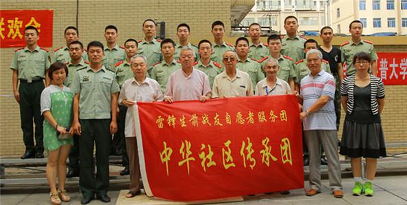 """沈阳太原街街道中华社区庆""""八一""""军民共建联欢会"""