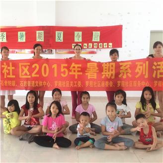 深圳罗租社区居民齐聚瑜伽班健康度夏