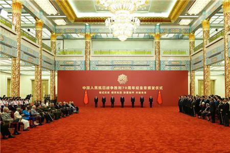 中国人民抗日战争胜利70周年纪念章颁发仪式