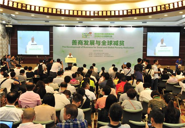 第四届中国慈展会亮点纷呈 助力中国慈善事业发展