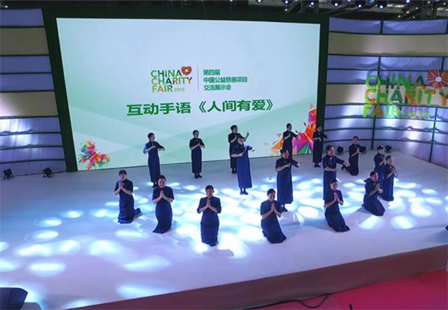 第四届中国慈展会完美谢幕 资源对接成果122.53亿元