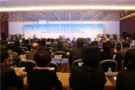10月12日,国际志愿服务交流大会在北京开幕_副本.jpg