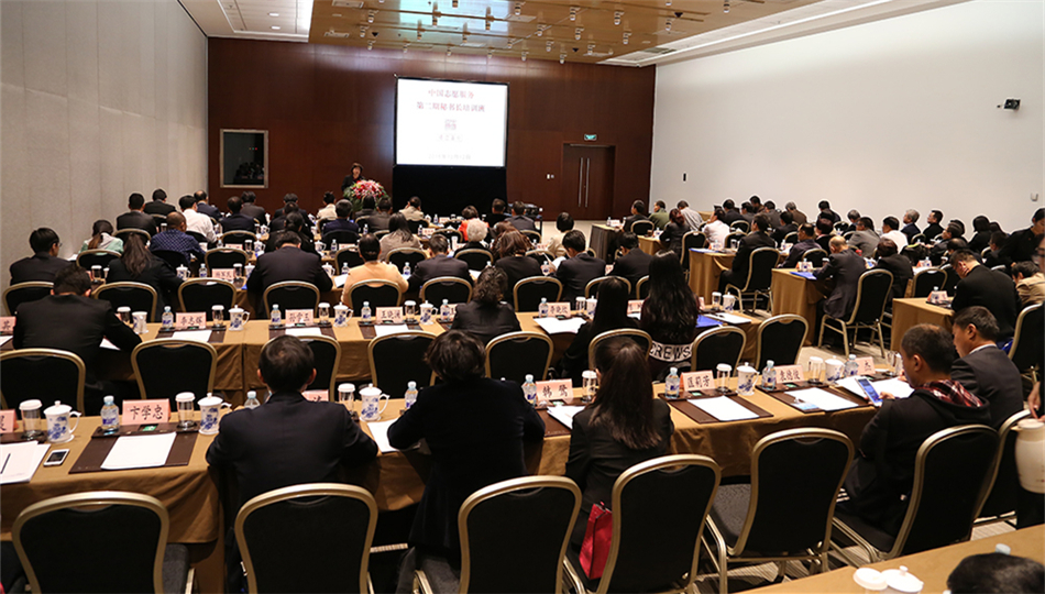 中国志愿服务联合会第二期秘书长培训班