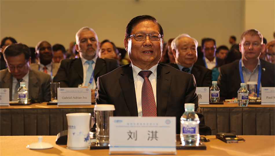 中国志愿服务联合会会长刘淇出席国际志愿服务交流大会