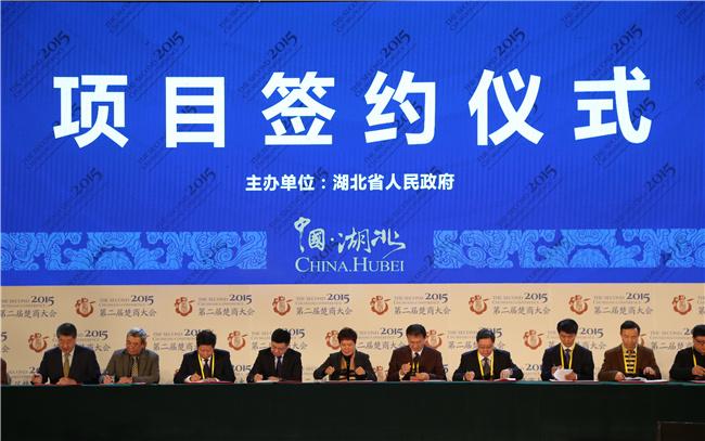 楚商大会招商超预期 签订合作资金逾8000亿元