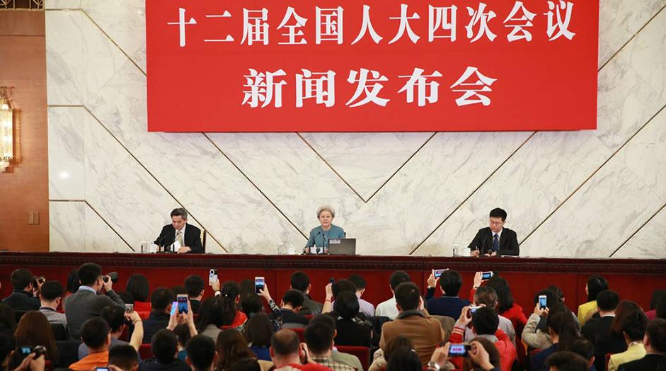 十二届全国人大四次会议举行新闻发布会