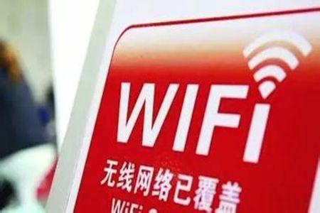 免费WiFi存三大安全隐患 委员:利用路由监管实名上网