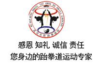 武汉名胜跆拳道俱乐部