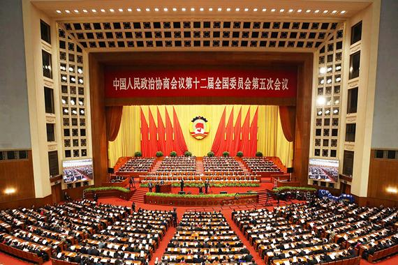 全国政协十二届五次会议第二次全体会议