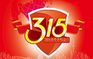 """苏锦二社区开展""""315""""市场价格巡查"""