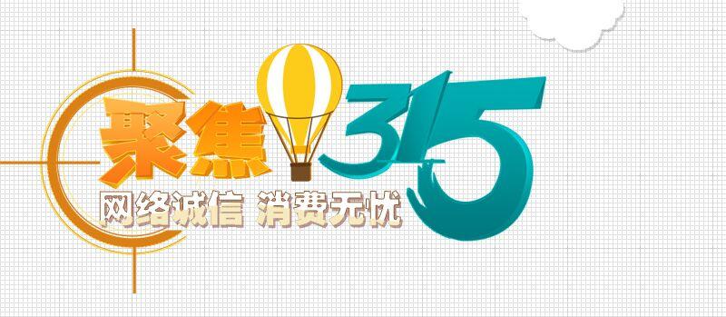 聚焦315:网络诚信 消费无忧'