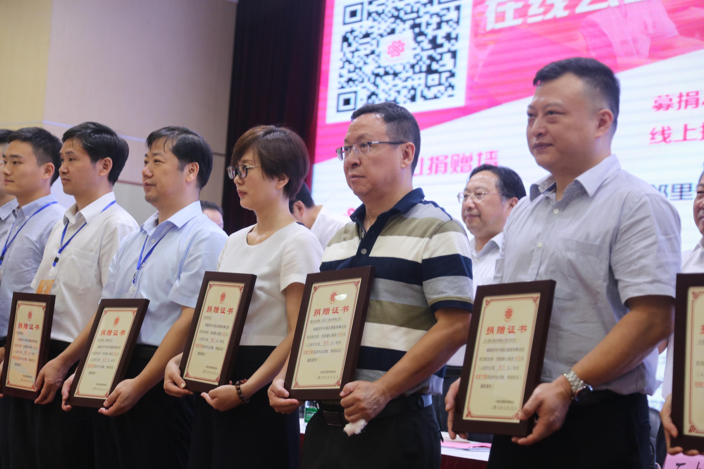 爱心企业代表上台接受捐赠证书.JPG