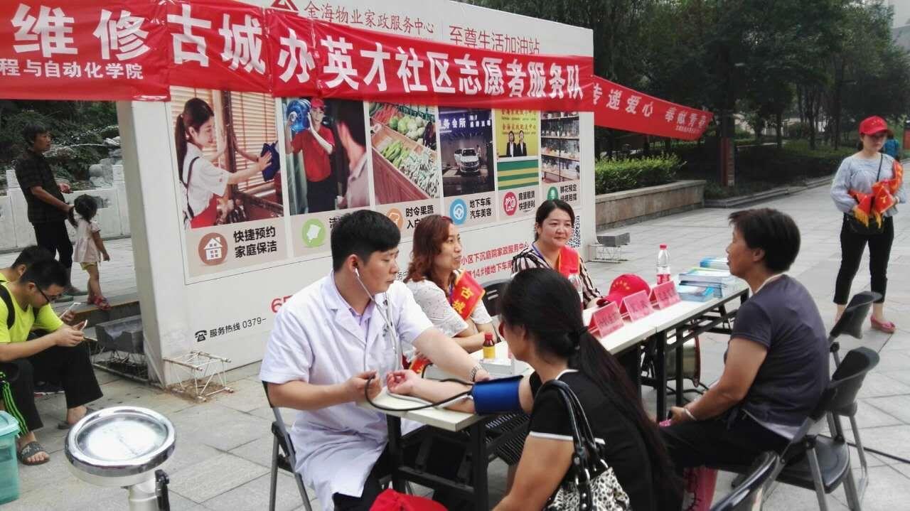 英才社区志愿服务队开展志愿服务活动 图片来源:英才社区.jpg