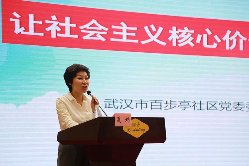 百步亭社区党办副主任夏玮向学员分享如何将核心价值观融入居民生活.jpg