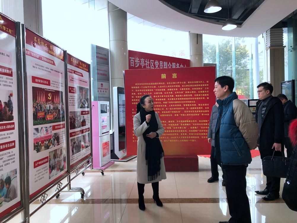 香港驻汉办主任一行考察江岸区百步亭社区