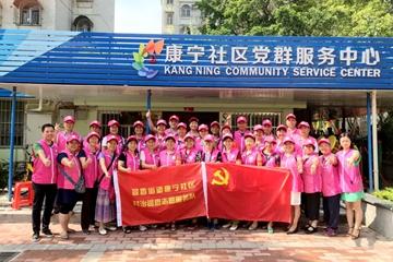 广东省珠海市香洲区翠香街道康宁社区