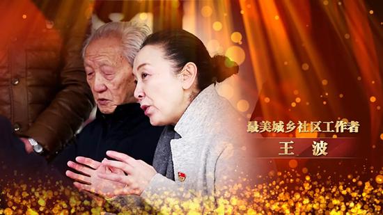 党员志愿者先进事迹_王波:23年不忘初心奉献在社区-先进事迹-中国社区网