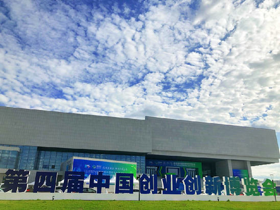 第四届中国创博会在内蒙古乌兰察布开幕