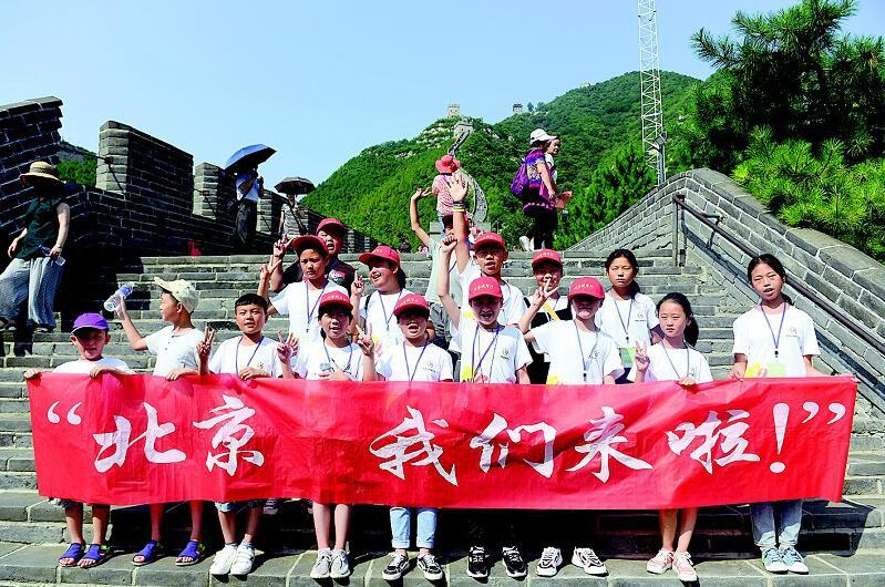 """""""让大山里的孩子去看天安门""""活动:北京 我们来啦!"""