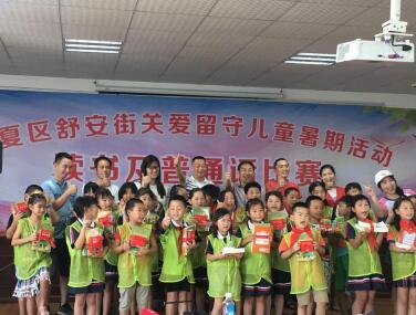 关爱留守儿童暑期活动 舒安片区举办读书及普通话比赛