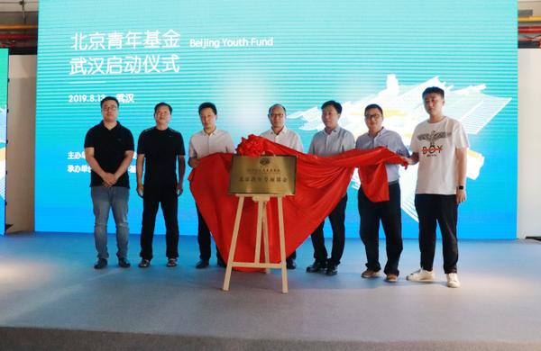 北京青年基金(武汉)启动仪式在江城成功举行