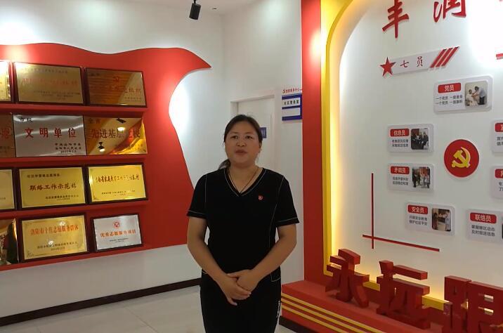 2012年第一批 河南省洛阳市丰润路社区