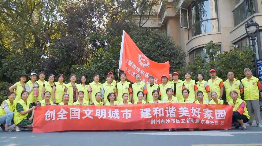 2014年第三批 湖北省荆州市沙市区立新街道东岳社区