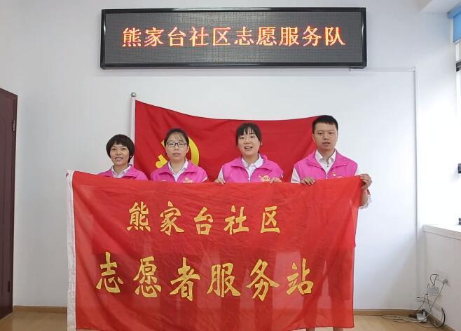 2019年第八批 湖北省武汉市江岸区熊家台社区