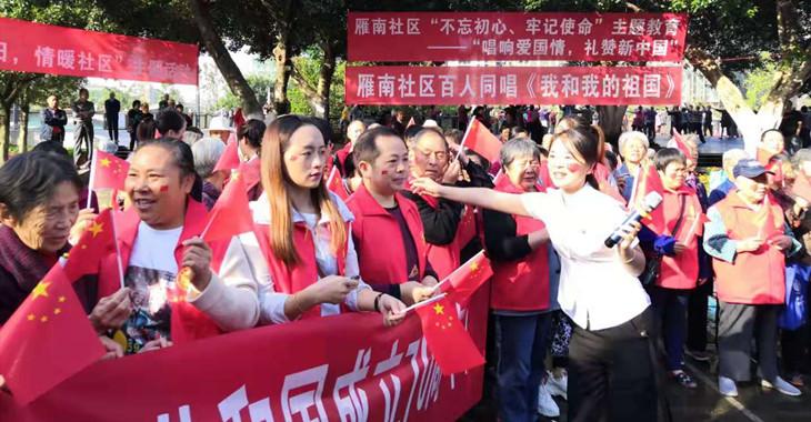 """四川雁南社区百人同唱""""我和我的祖国"""""""